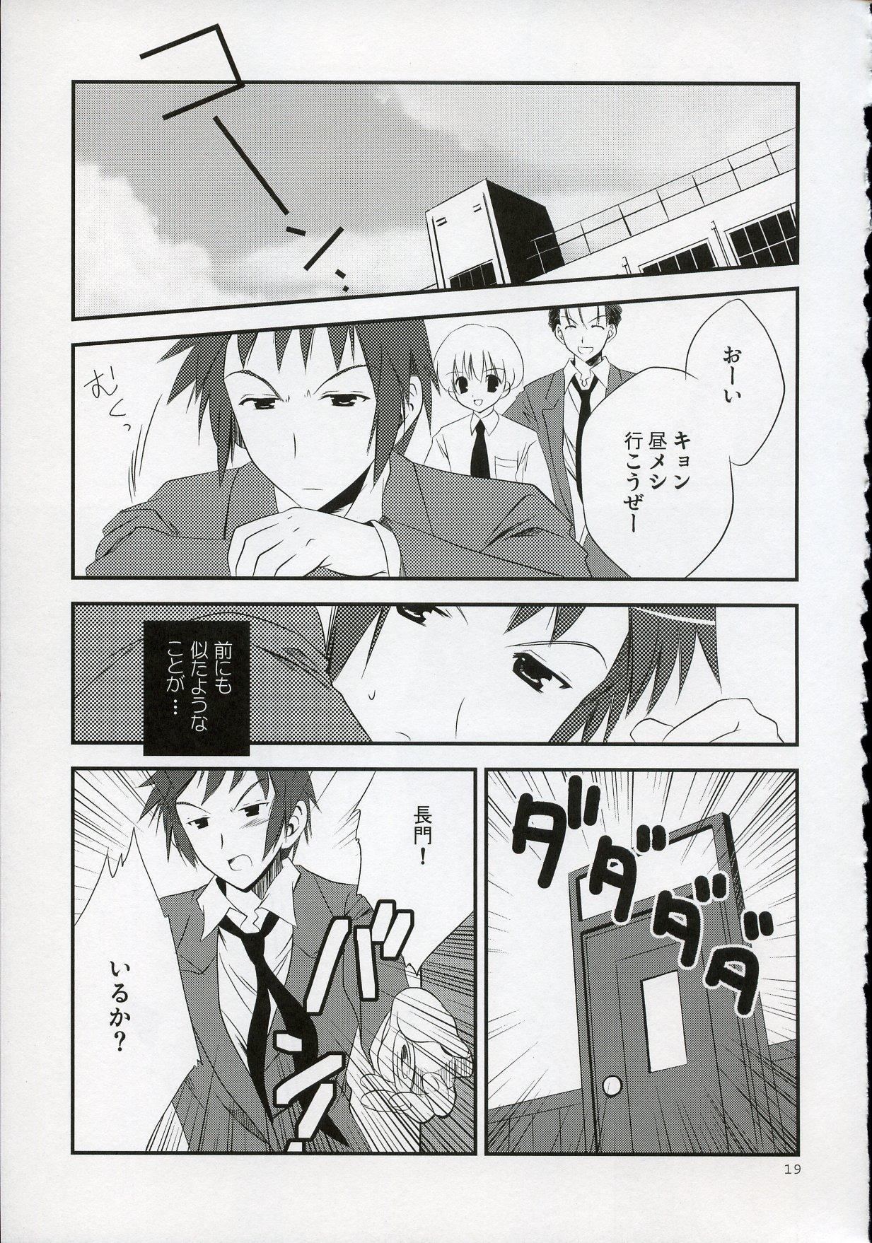 Nagato VS Kyon 17