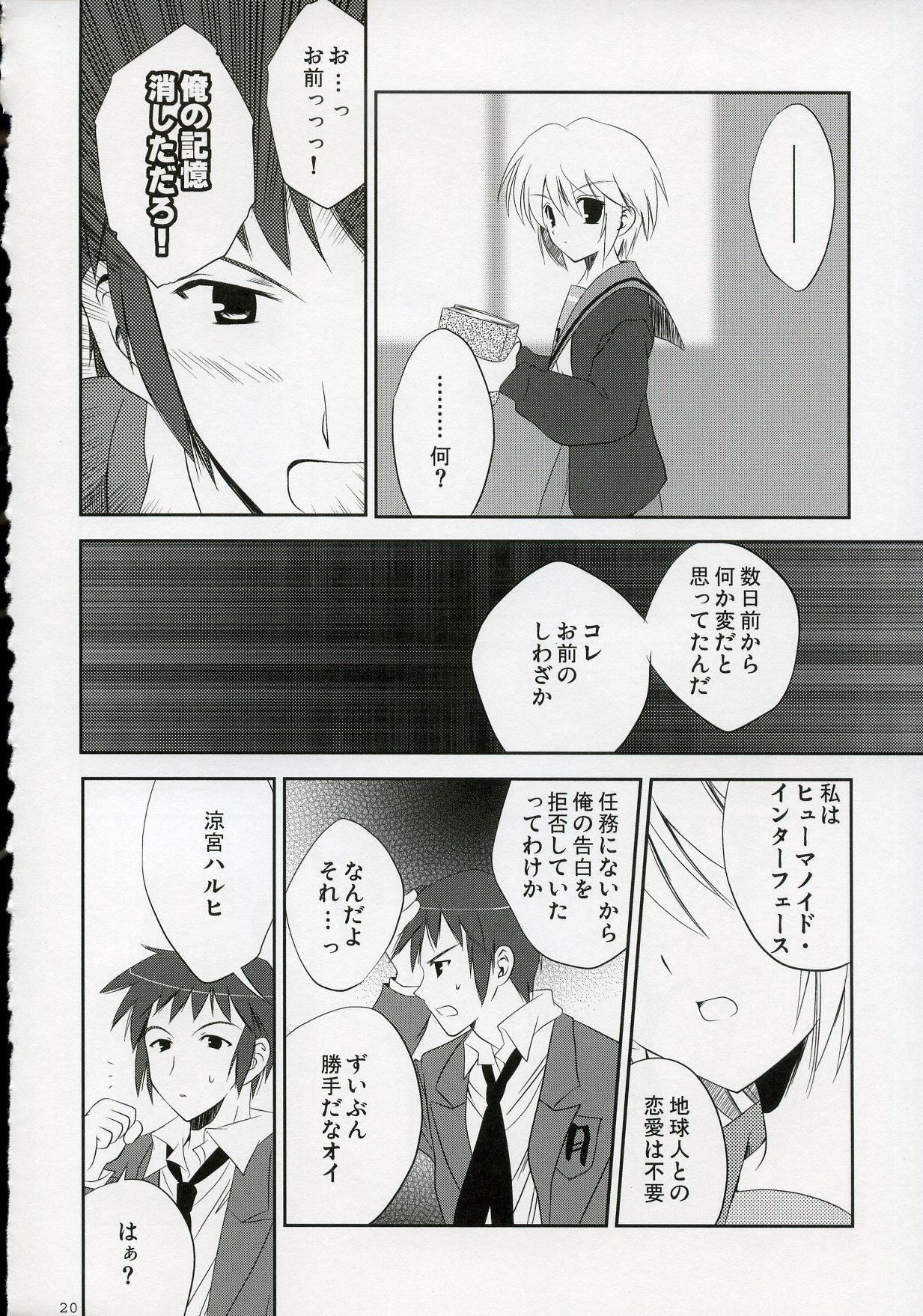 Nagato VS Kyon 18