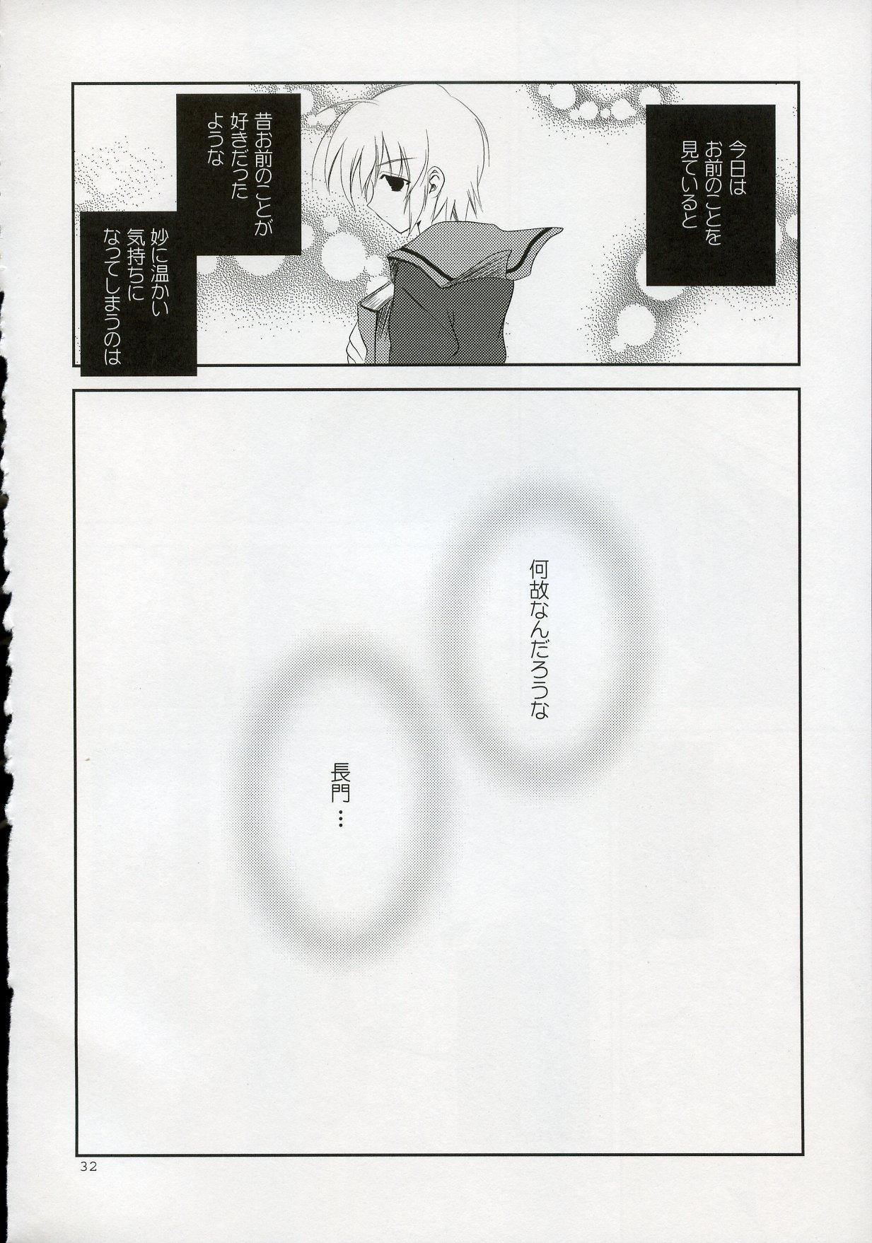 Nagato VS Kyon 30