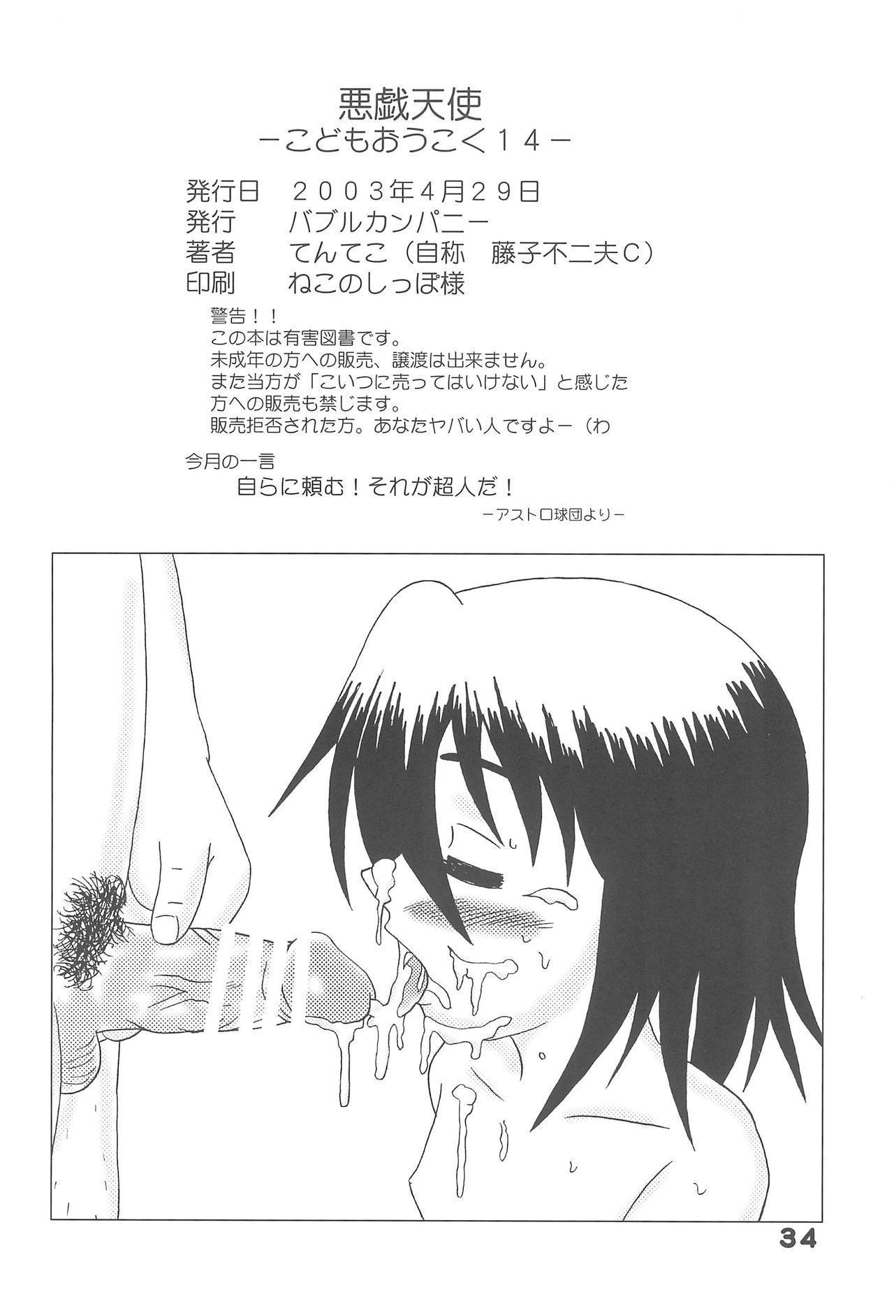 Itazura Tenshi 33