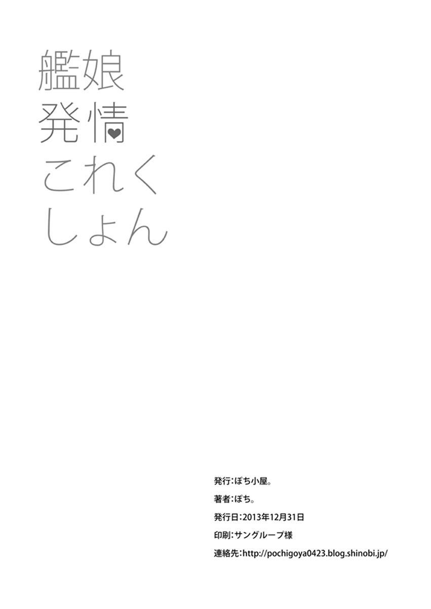 KanMusu Hatsujou Collection 17