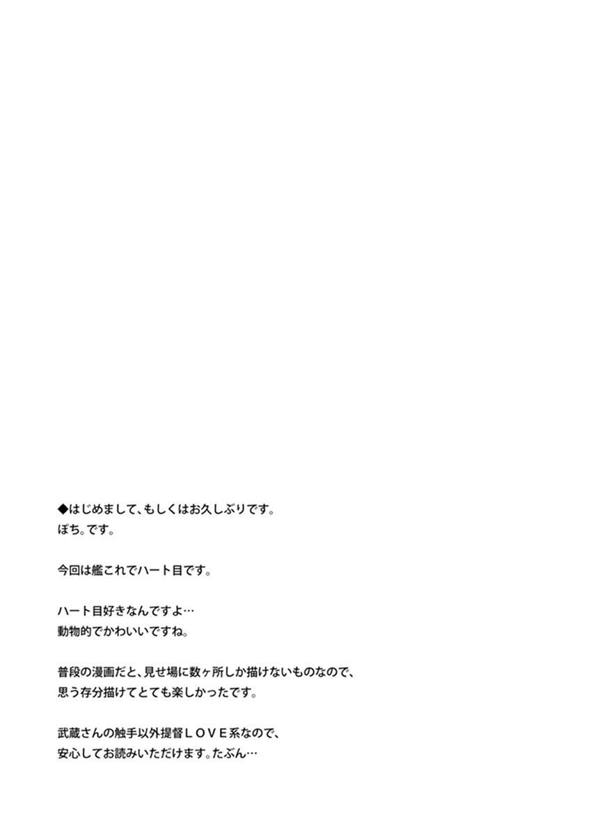 KanMusu Hatsujou Collection 2