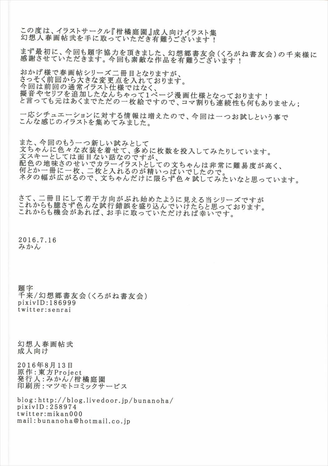 Gensoubito Syungachou Ni 12
