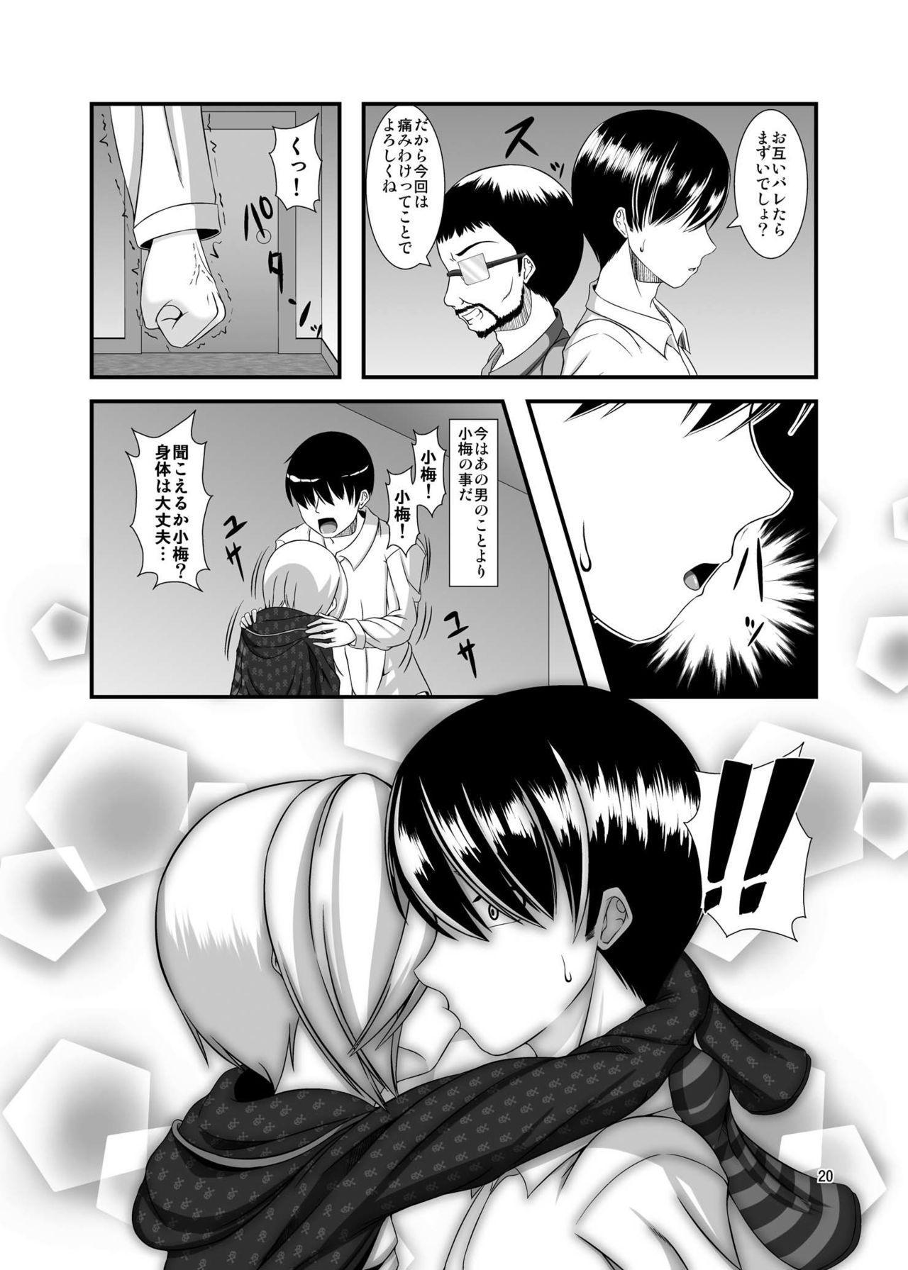 Koume-chan to Zombie Virus 19