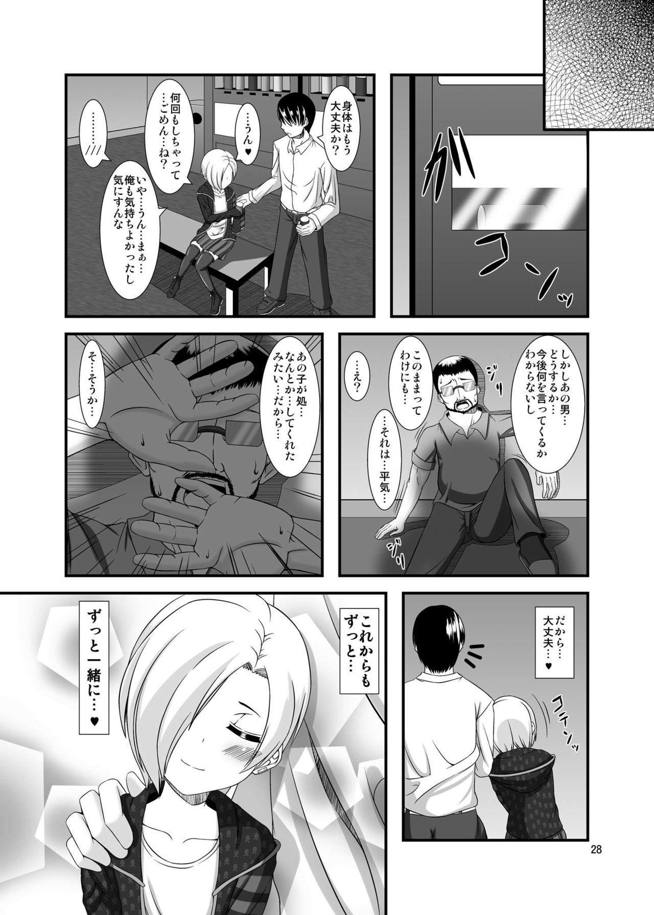 Koume-chan to Zombie Virus 27