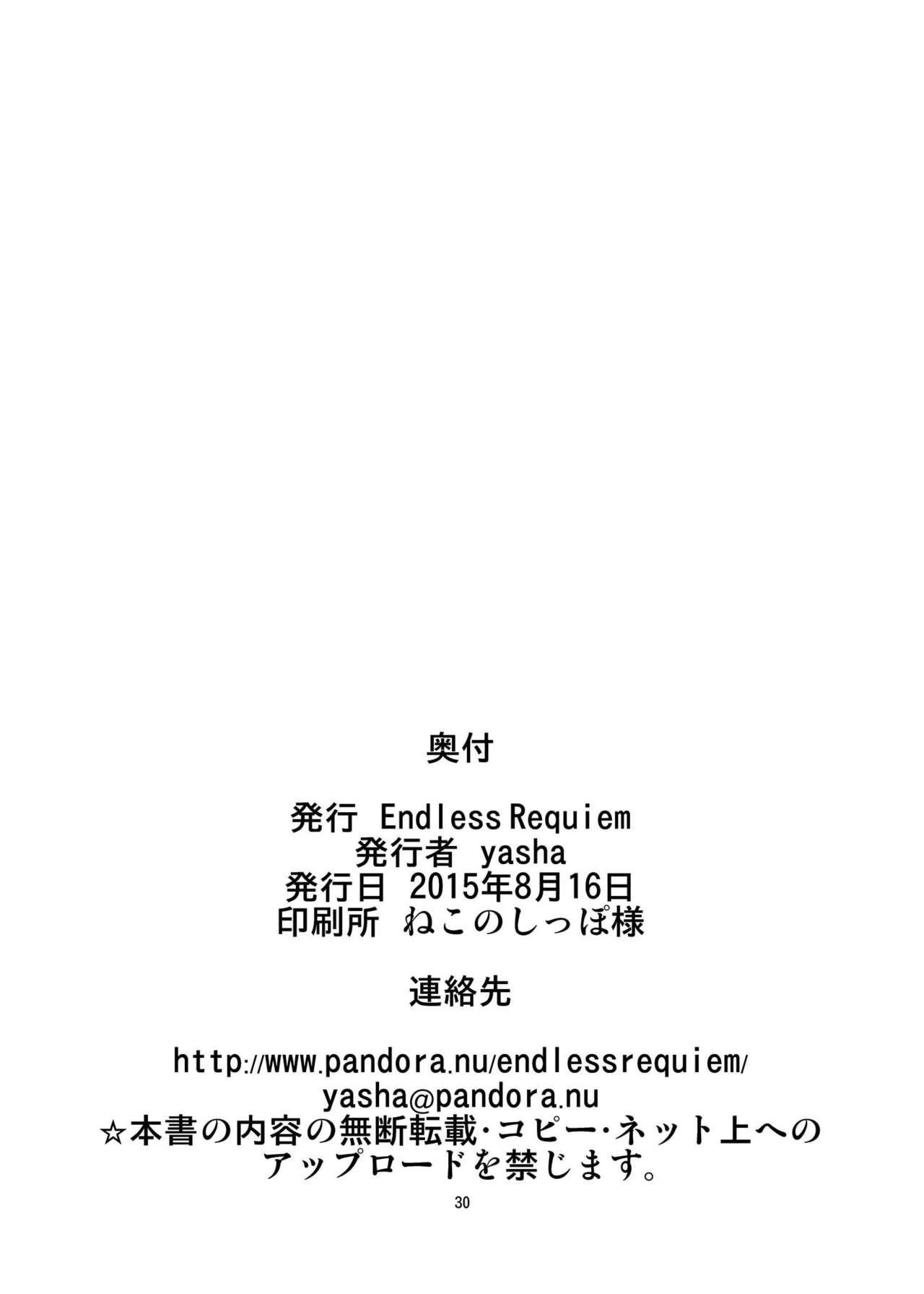 Koume-chan to Zombie Virus 29