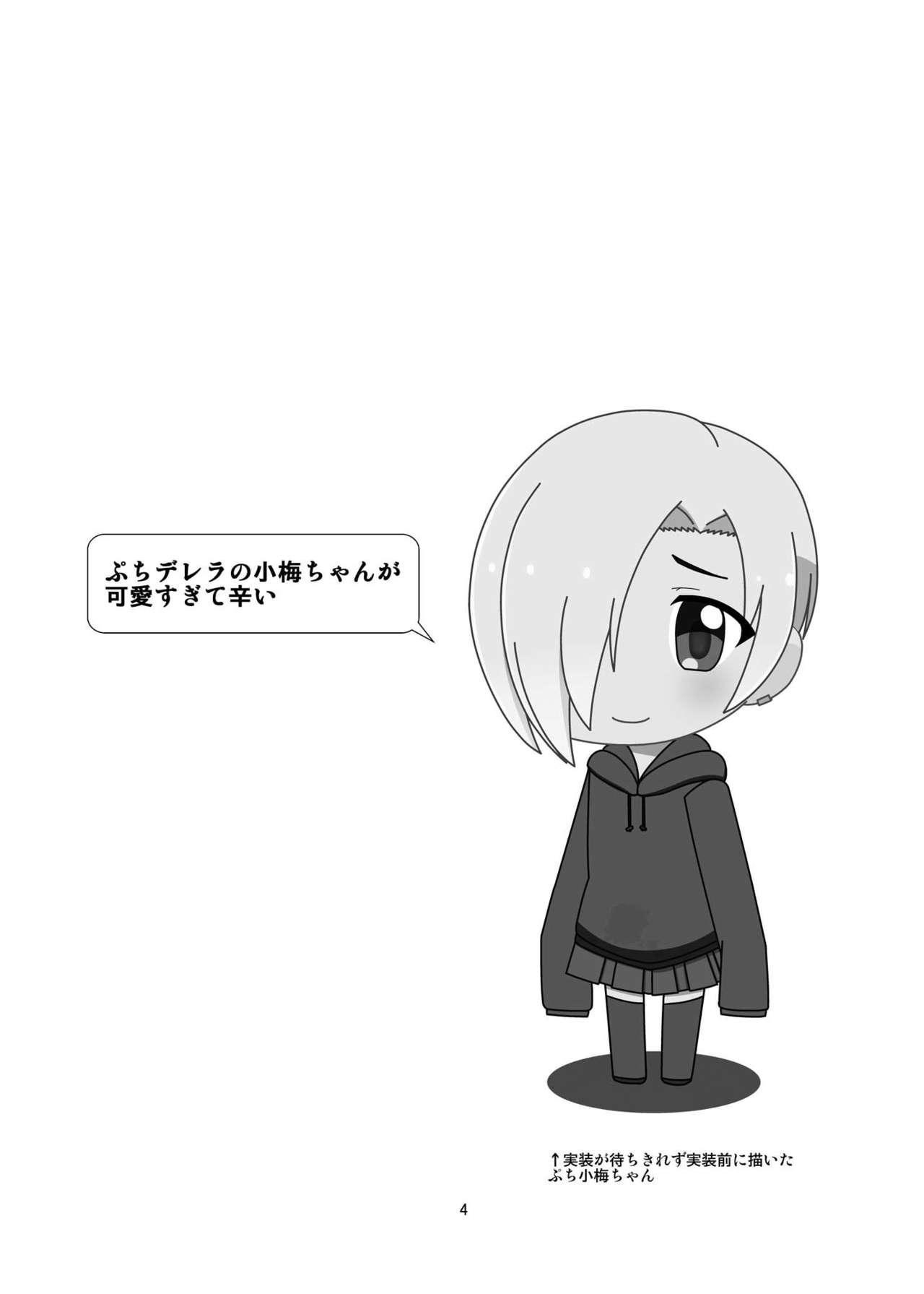 Koume-chan to Zombie Virus 3