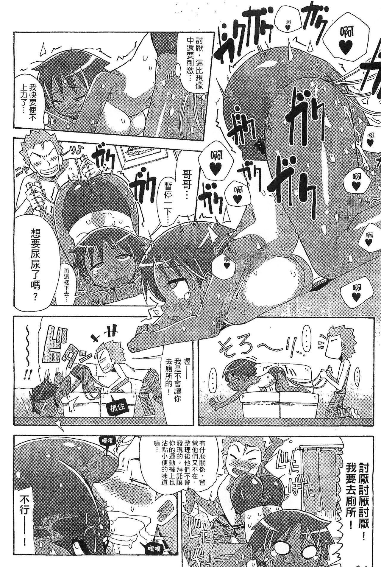 Funjuu Gakuen - Squirt School 149