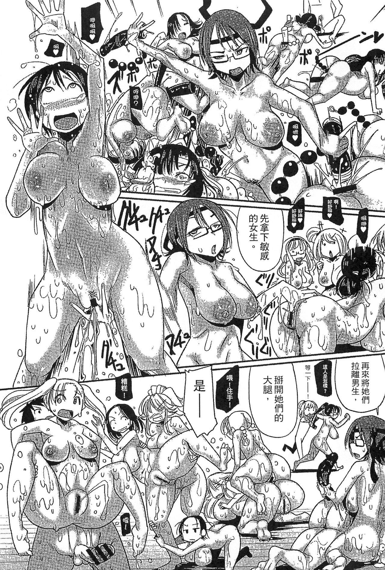Funjuu Gakuen - Squirt School 199