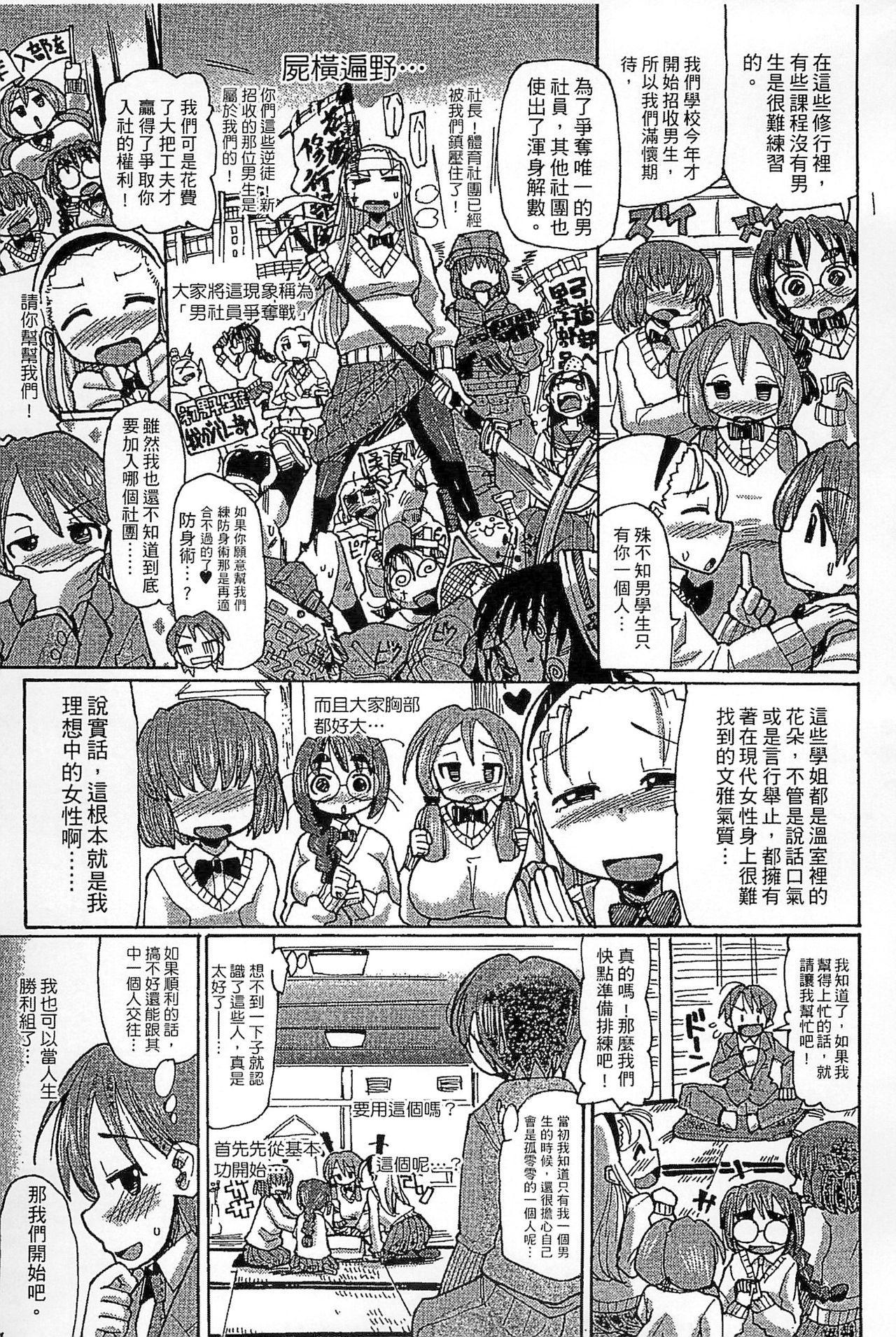 Funjuu Gakuen - Squirt School 38