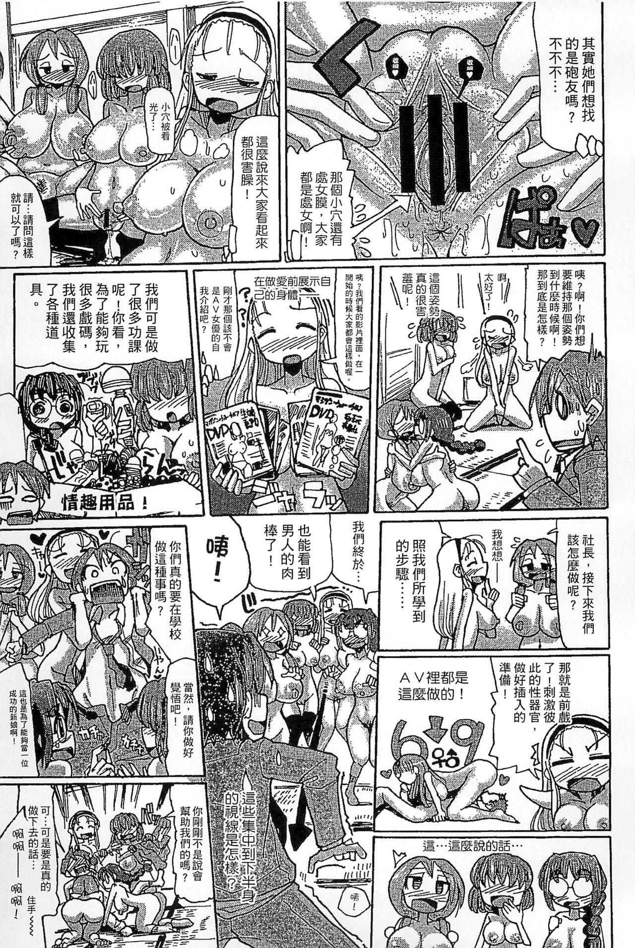 Funjuu Gakuen - Squirt School 42