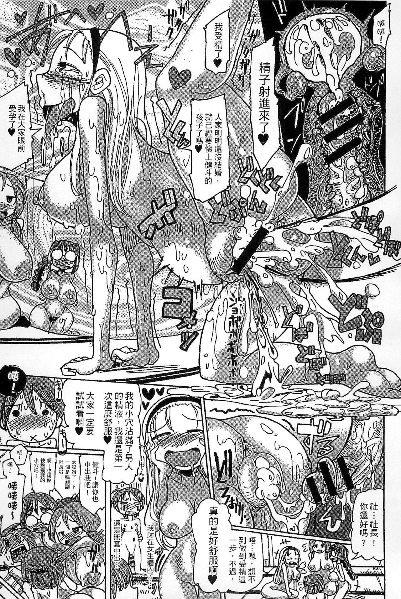 Funjuu Gakuen - Squirt School 50