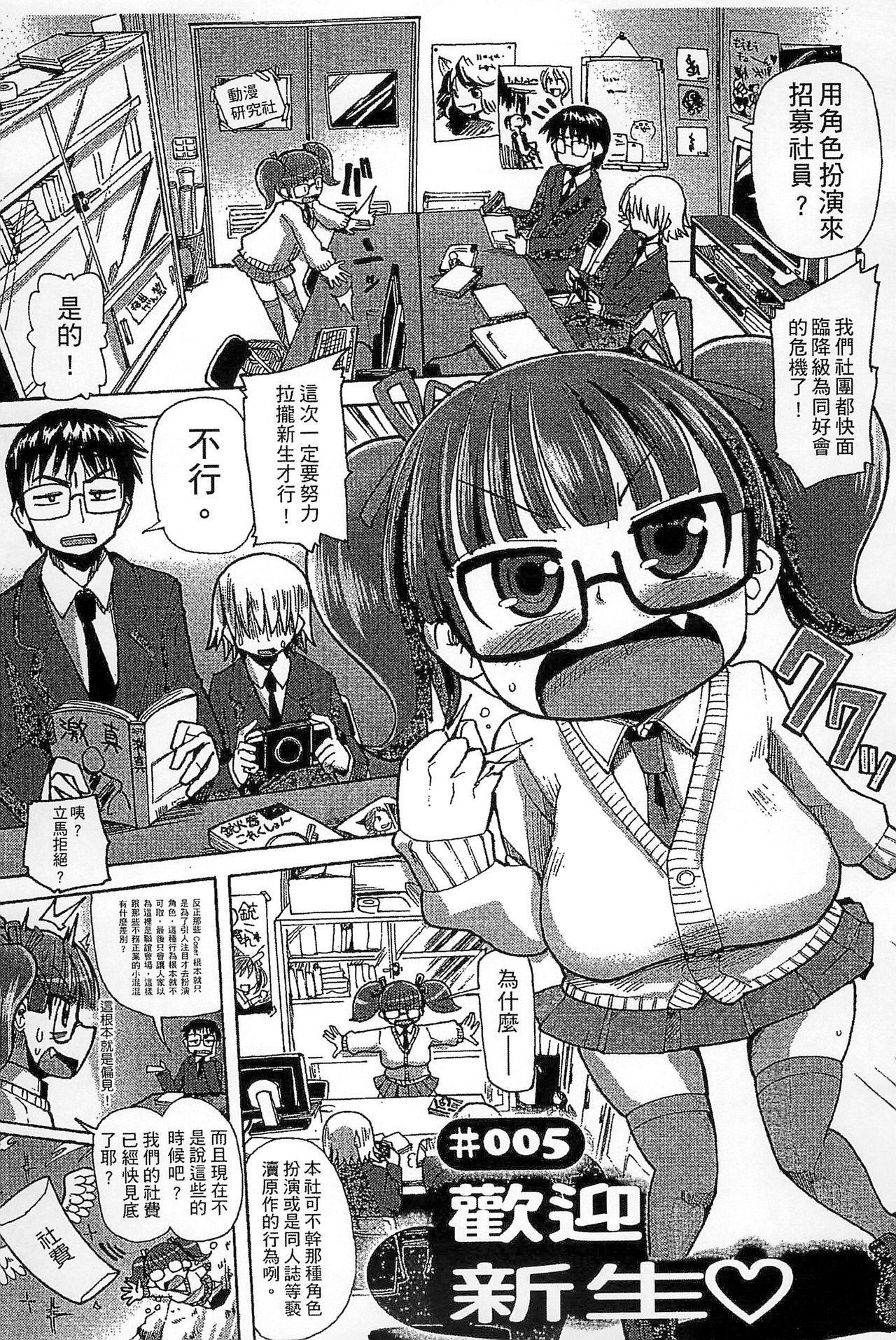 Funjuu Gakuen - Squirt School 72