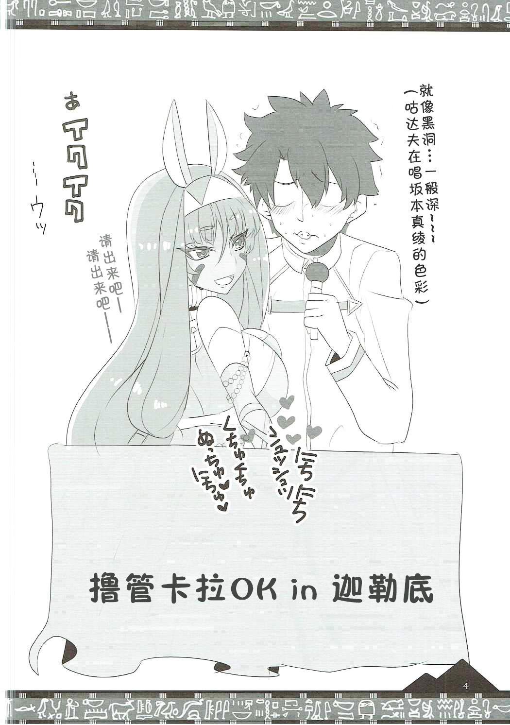 Osuki ni Demasei! | 如君所愿DE MA SEI! 3
