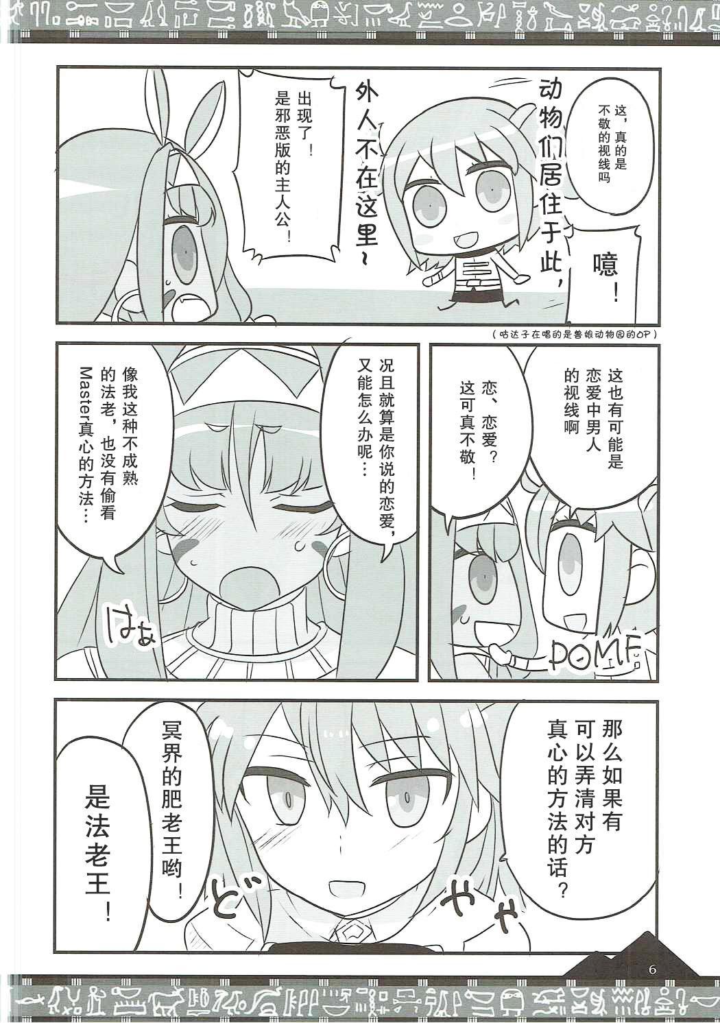 Osuki ni Demasei! | 如君所愿DE MA SEI! 5