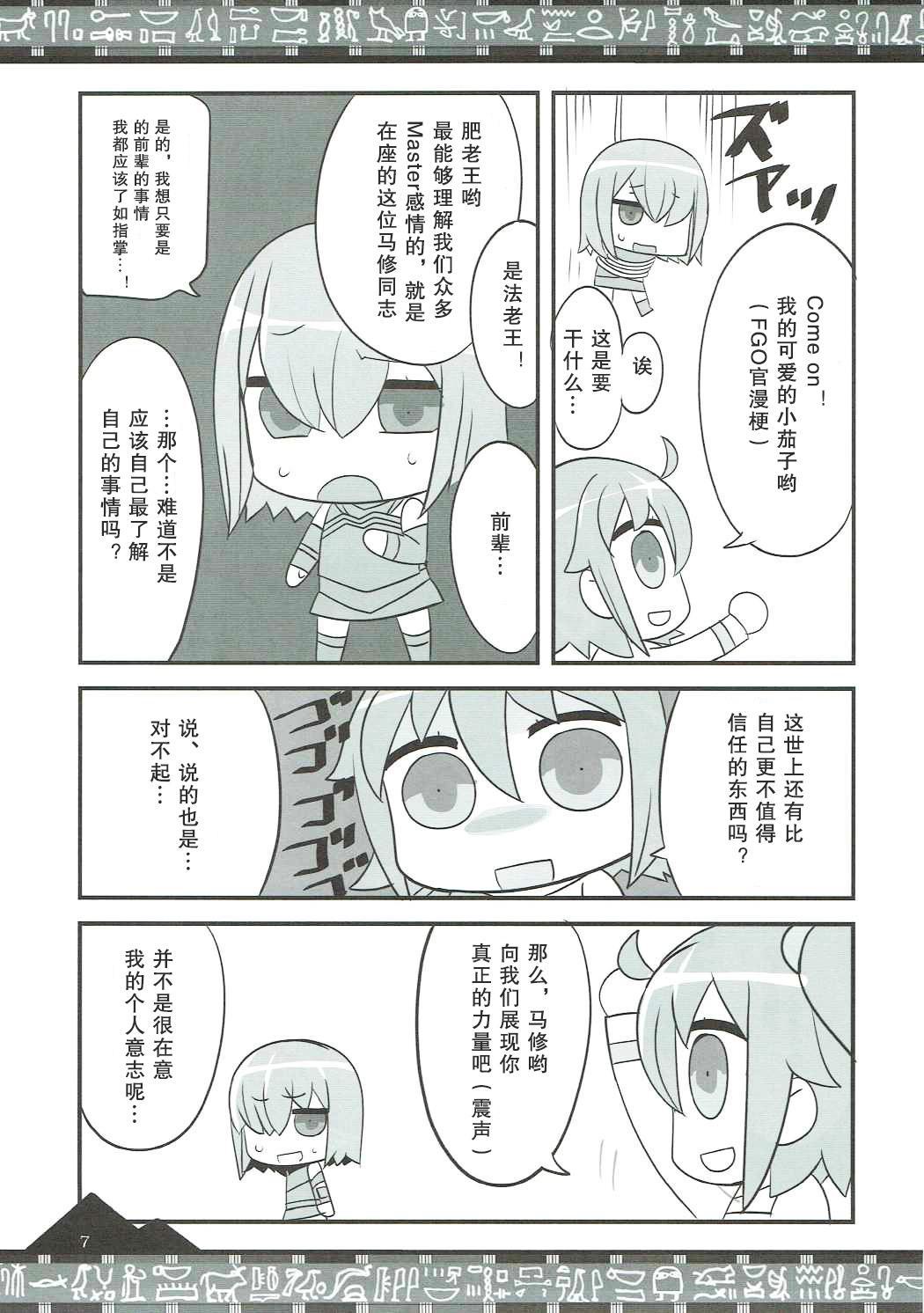 Osuki ni Demasei! | 如君所愿DE MA SEI! 6