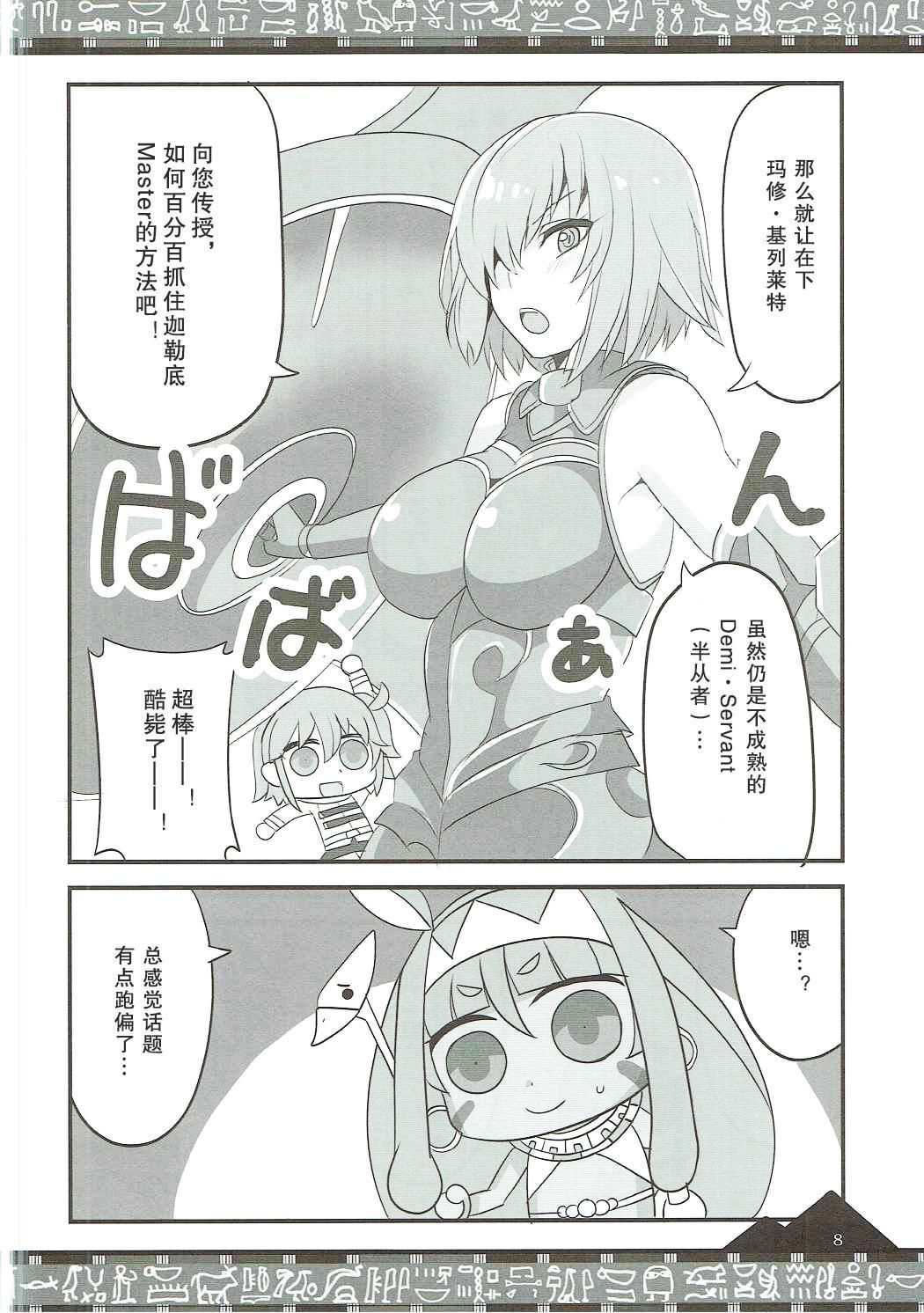 Osuki ni Demasei! | 如君所愿DE MA SEI! 7