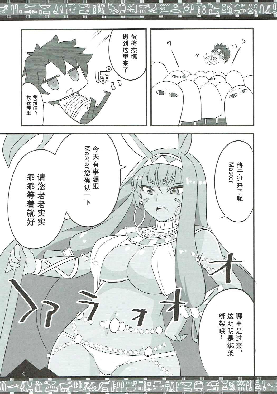 Osuki ni Demasei! | 如君所愿DE MA SEI! 8