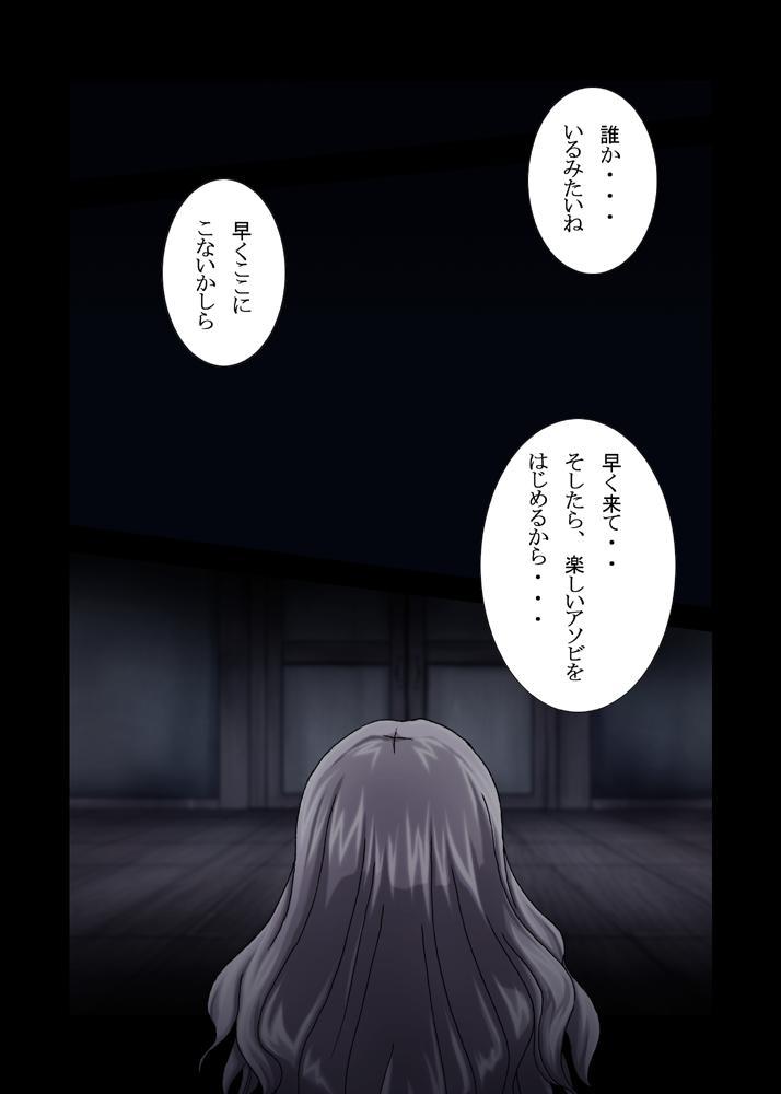 Faith - Kinjirareta Asobi 0