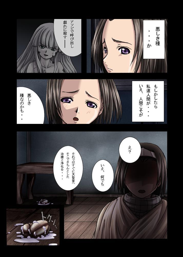Faith - Kinjirareta Asobi 22