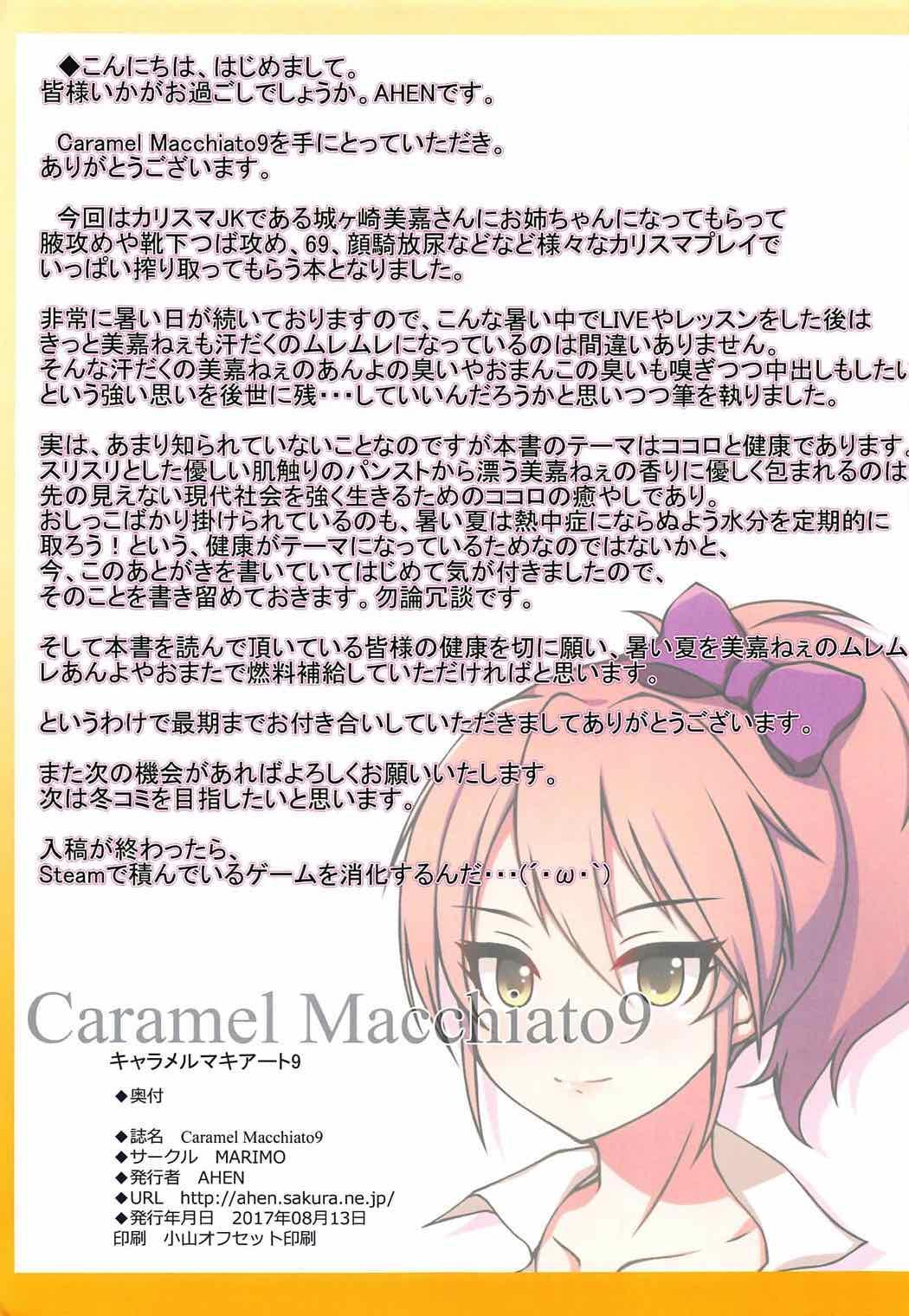 Caramel Macchiato 9 14