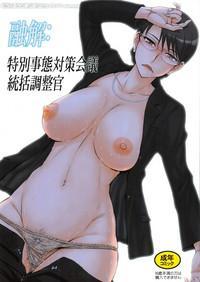 Yuukai: Tokubetsu Jitai Taisaku Kaigi Toukatsu Chouseikan 1