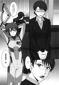 Yuukai: Tokubetsu Jitai Taisaku Kaigi Toukatsu Chouseikan 4