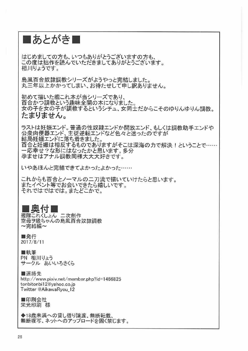 (C92) [Aiirosakura (Aikawa Ryou)] Kuubo Wo-Kyuu-chan no Shimakaze Yuri Dorei Choukyou ~Kanketsuhen~ (Kantai Collection -KanColle-) 24