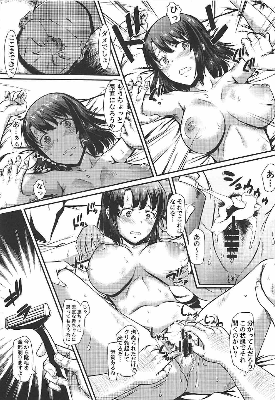Kimi wa Boku no Taiyou da 2 15