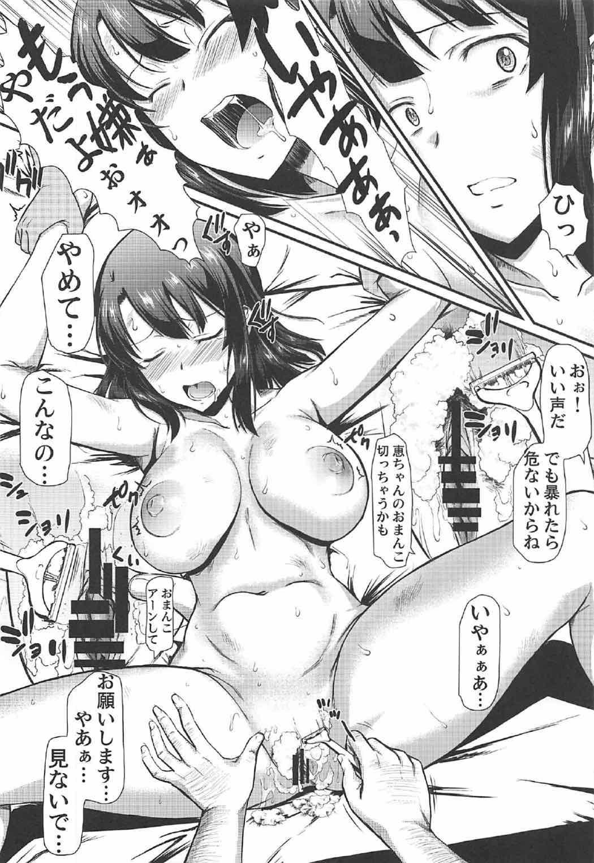 Kimi wa Boku no Taiyou da 2 16