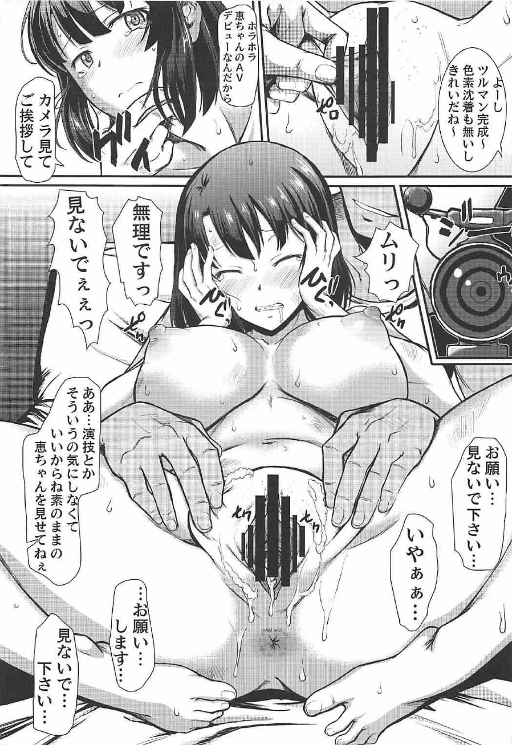 Kimi wa Boku no Taiyou da 2 17