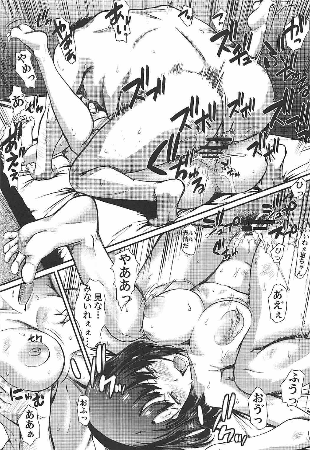 Kimi wa Boku no Taiyou da 2 19