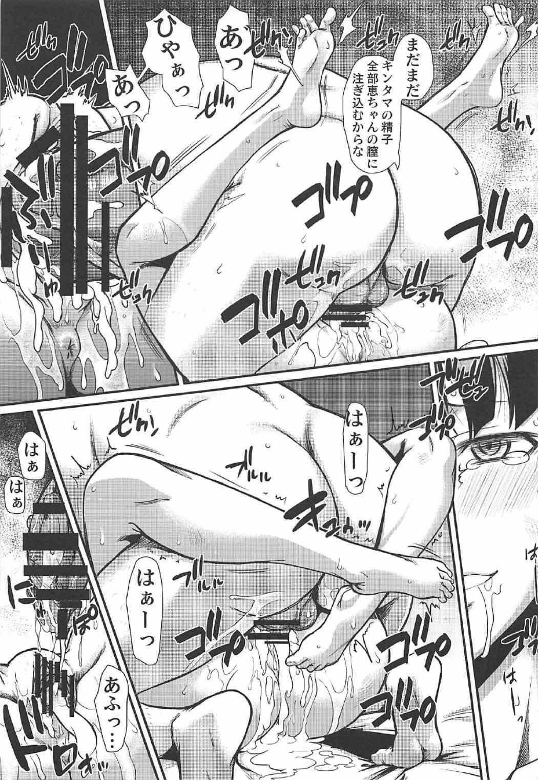 Kimi wa Boku no Taiyou da 2 21