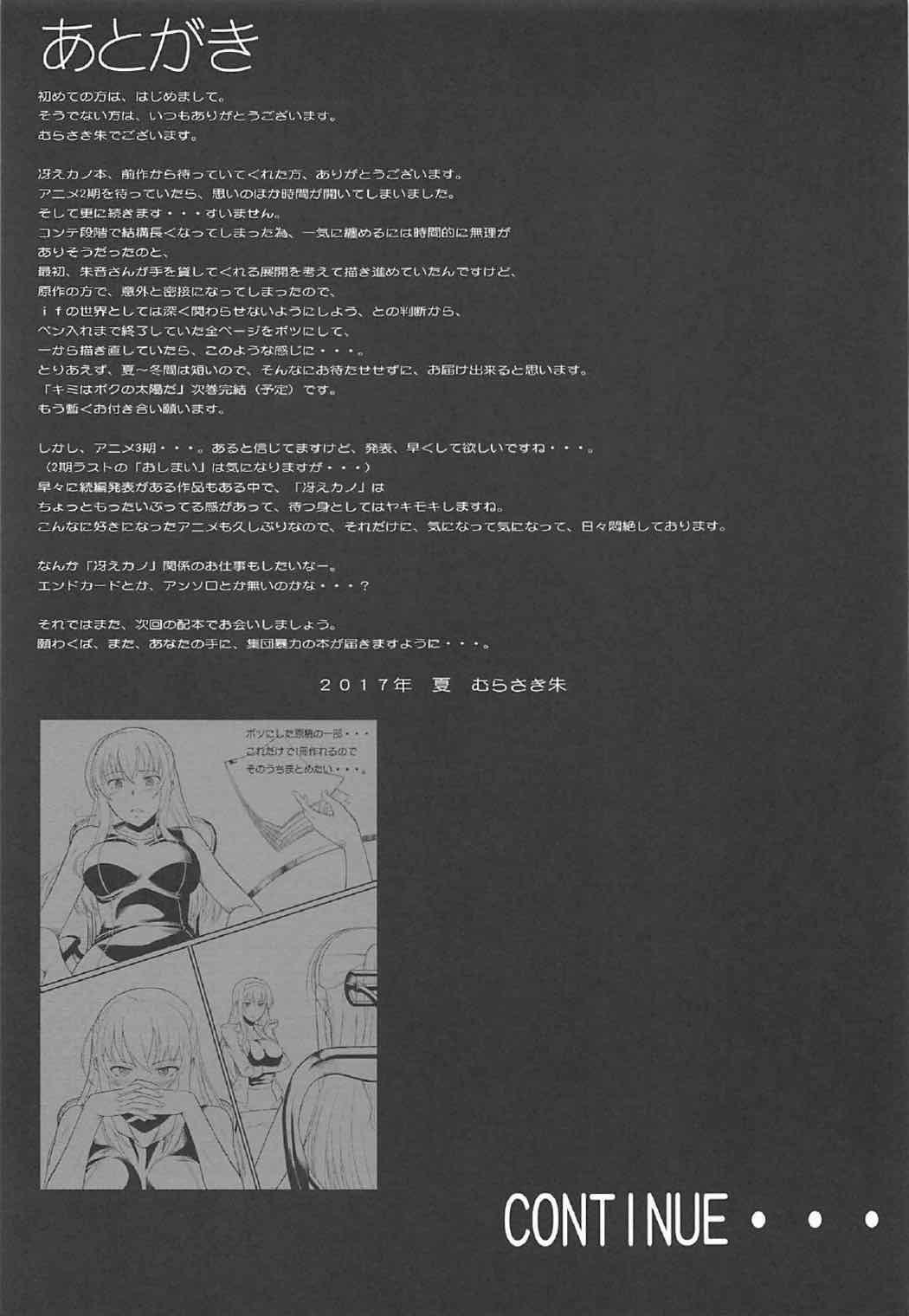 Kimi wa Boku no Taiyou da 2 23
