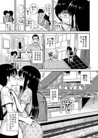 Imouto to Uchi Kiss 9