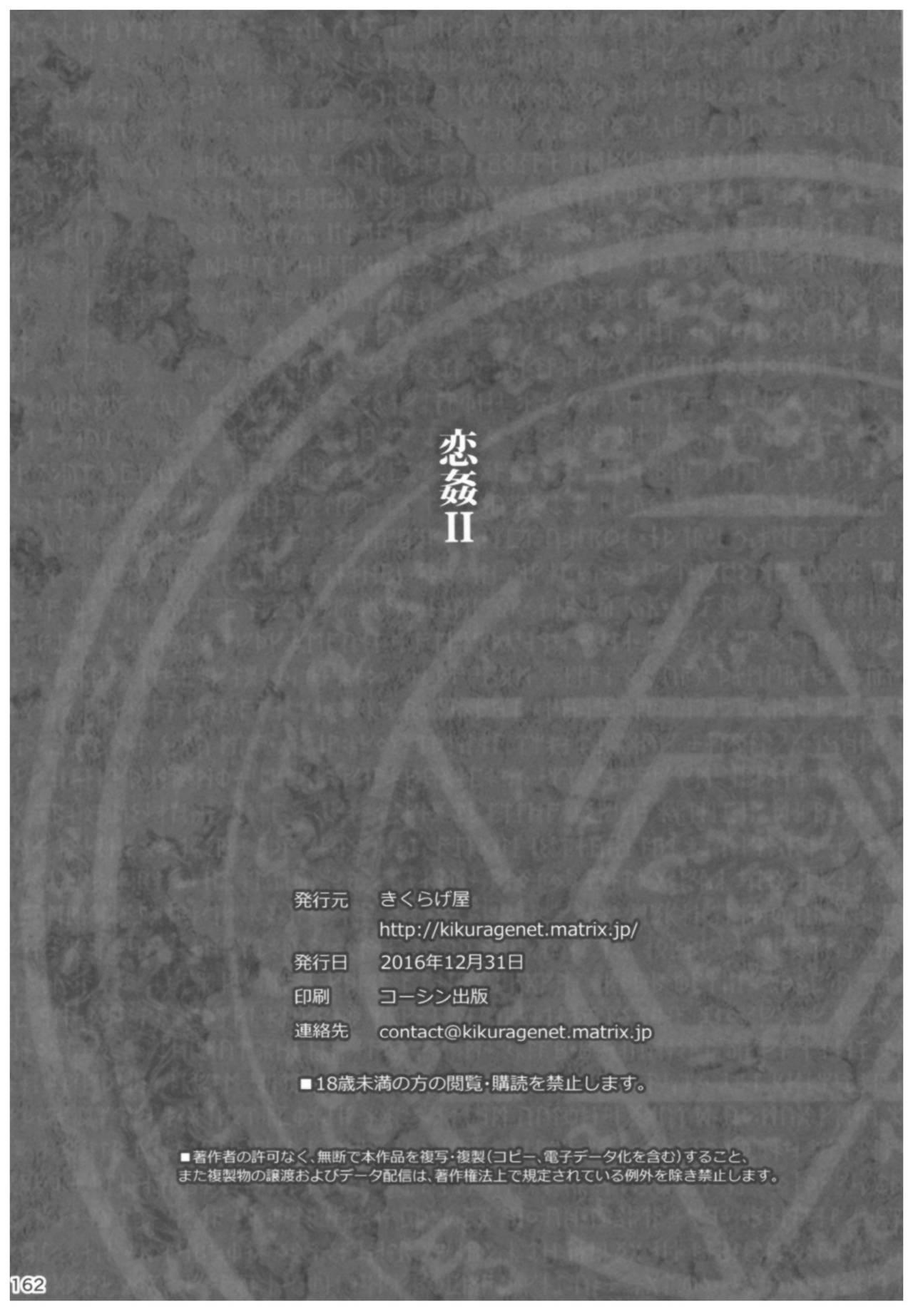 KOI+KAN II 160