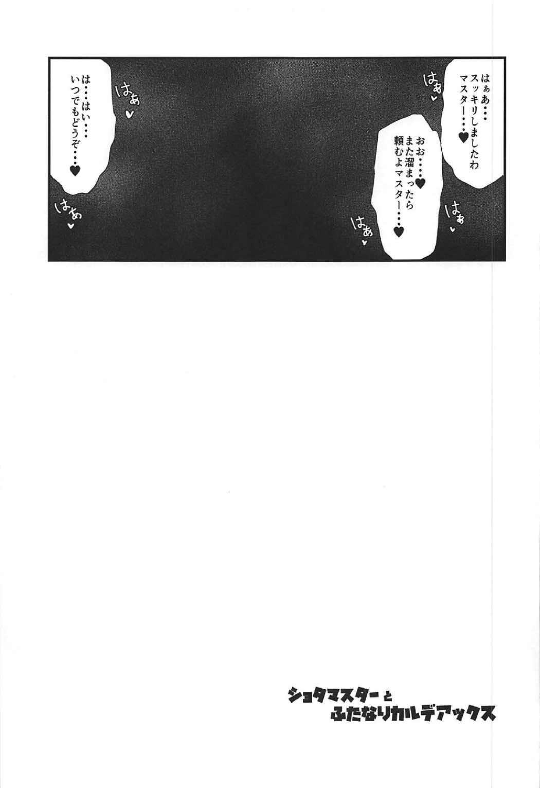 Shota Master to Futanari Chaldeax 19