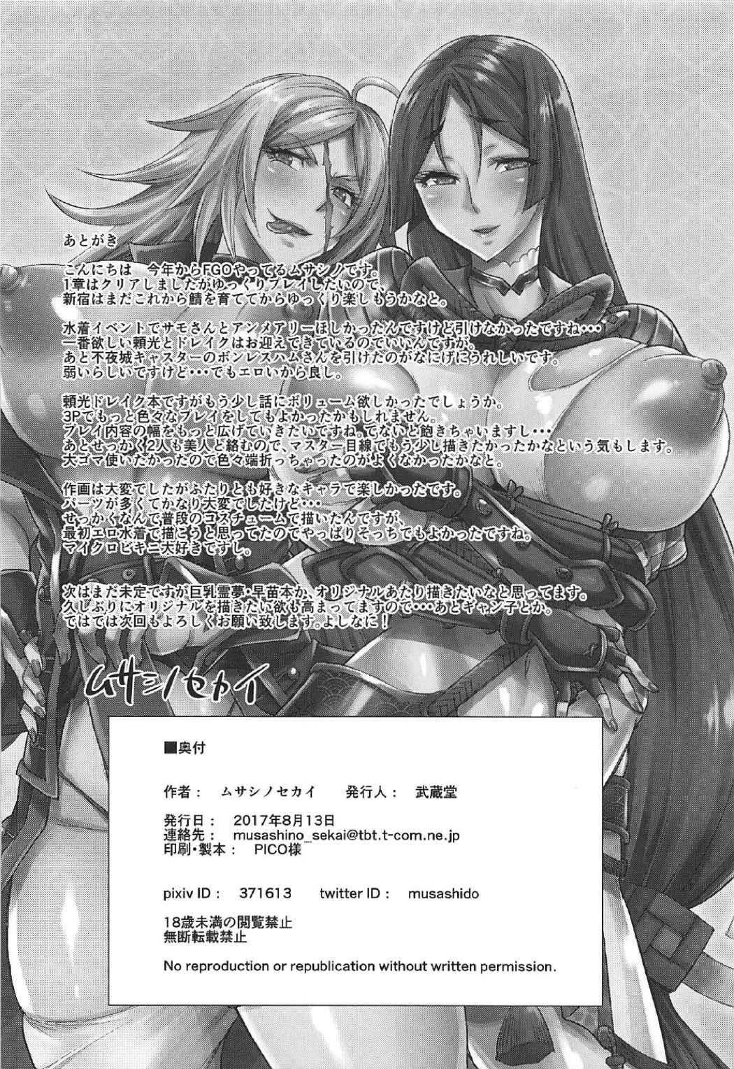 Shota Master to Futanari Chaldeax 20