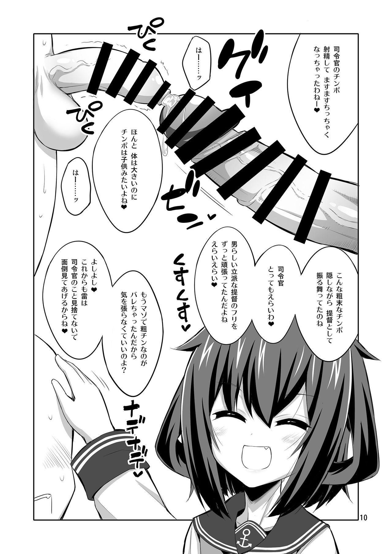 Shireikan Futanari Ikazuchi-sama ni Okasareteminai? 9