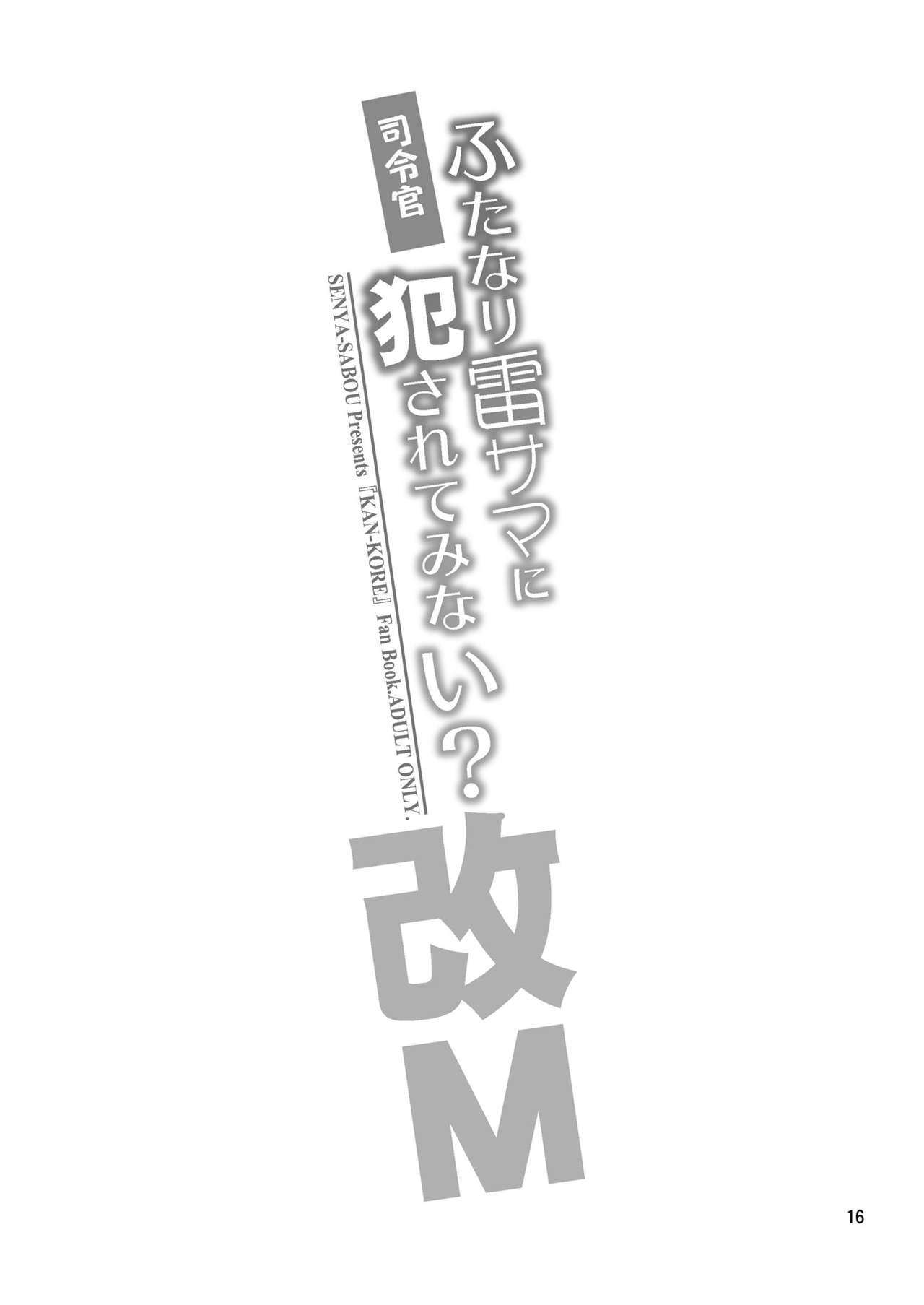 Shireikan Futanari Ikazuchi-sama ni Okasareteminai? 15