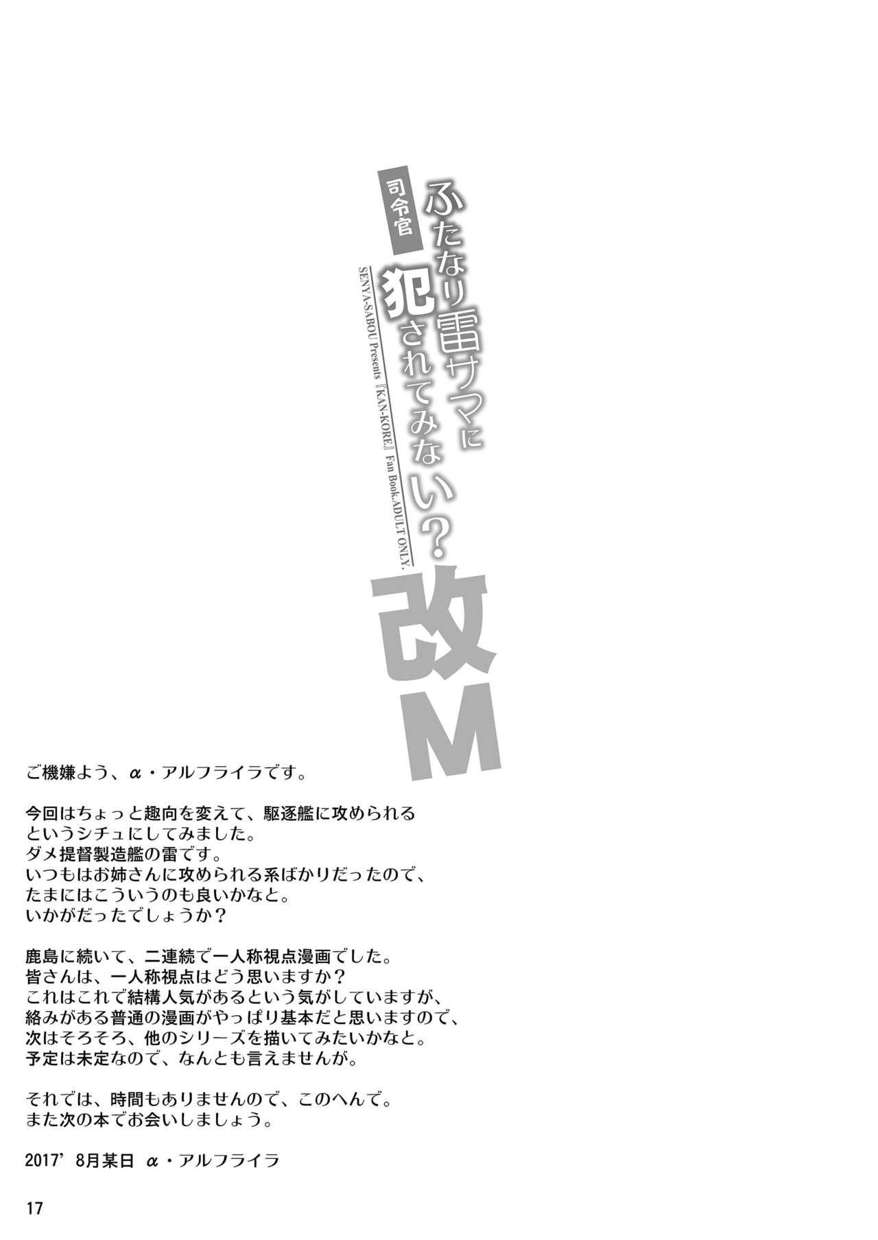 Shireikan Futanari Ikazuchi-sama ni Okasareteminai? 16