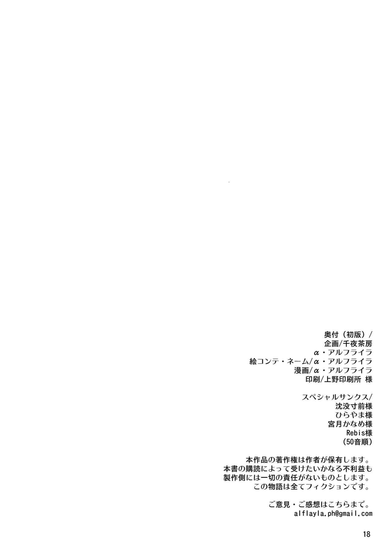 Shireikan Futanari Ikazuchi-sama ni Okasareteminai? 17