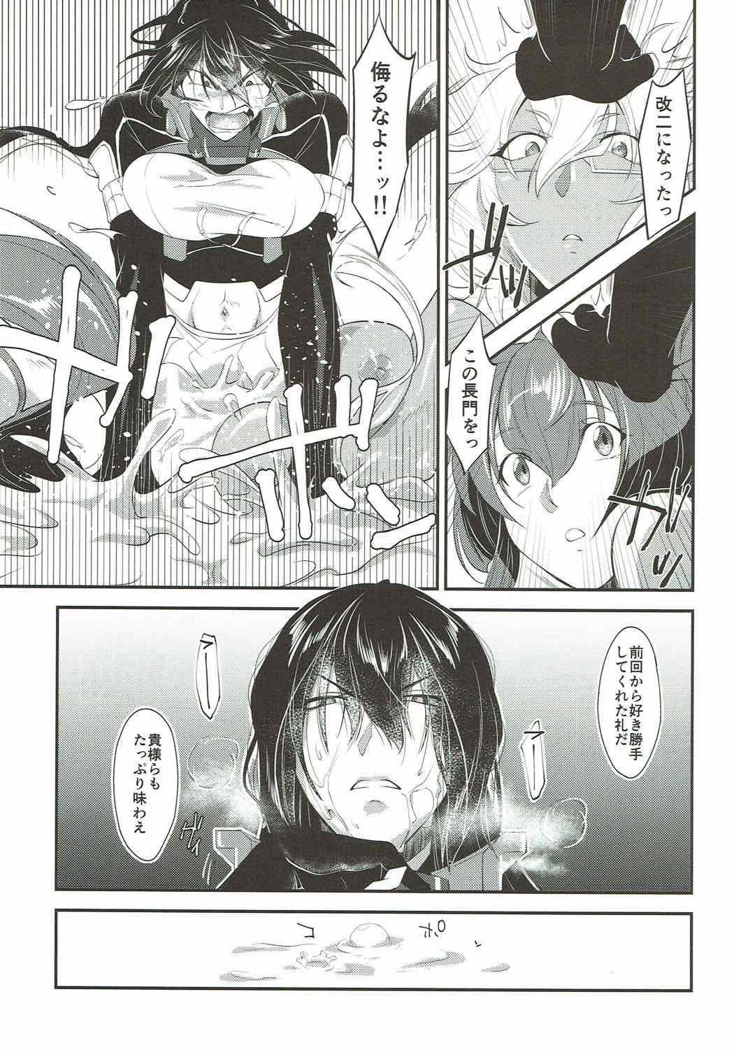 Hontou wa Kowai Yamato-gata Kai 16