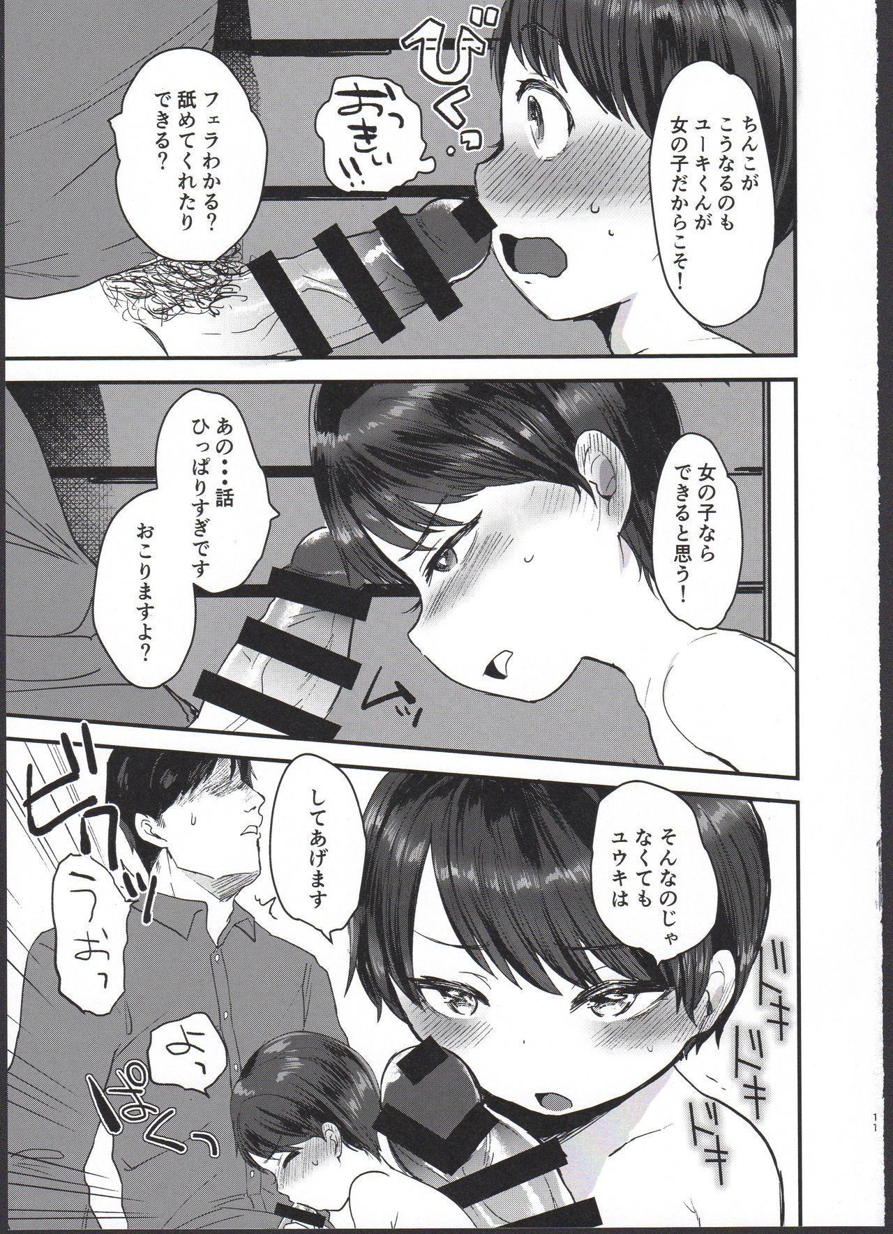 Yuuki Dou Mitemo Onnanoko desu yo ne!? 10