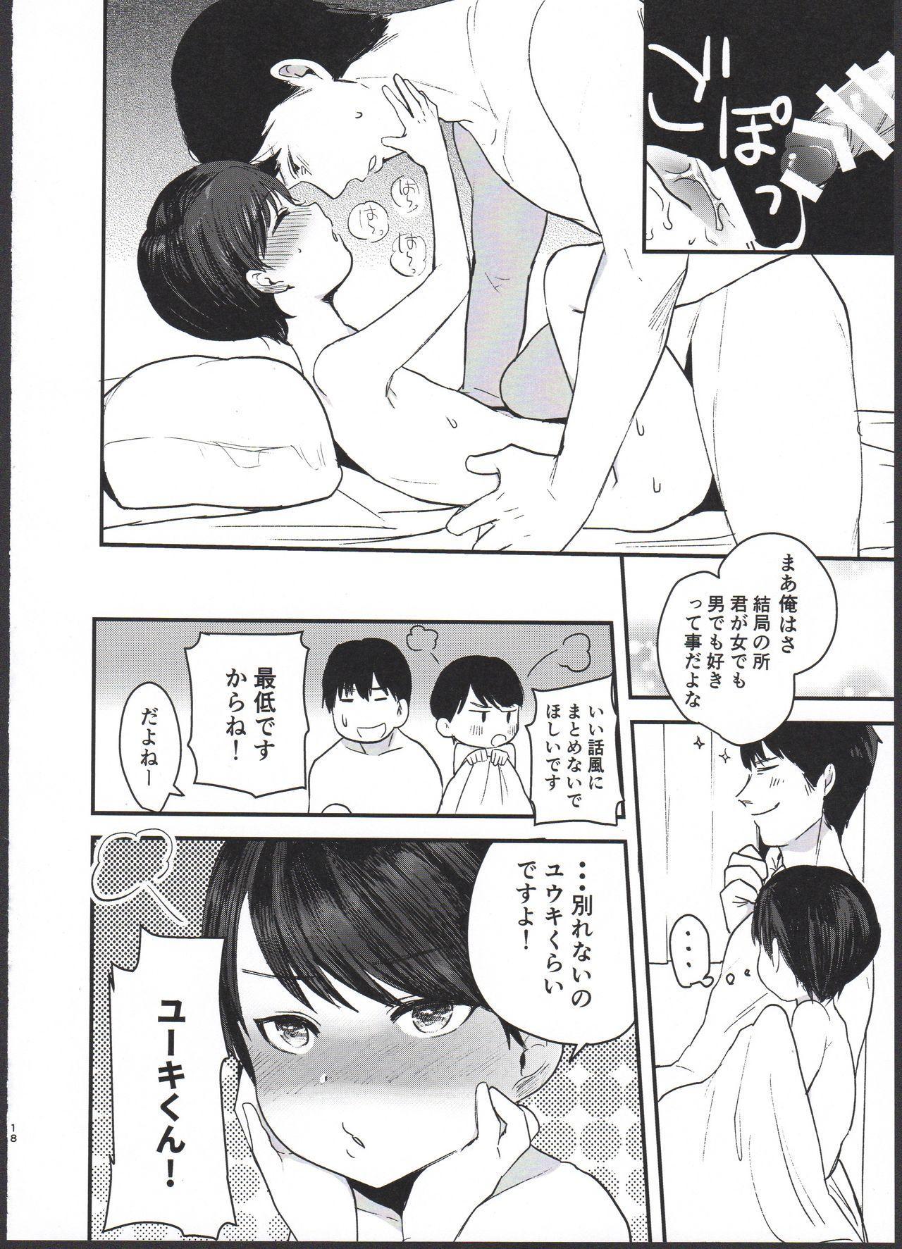Yuuki Dou Mitemo Onnanoko desu yo ne!? 17