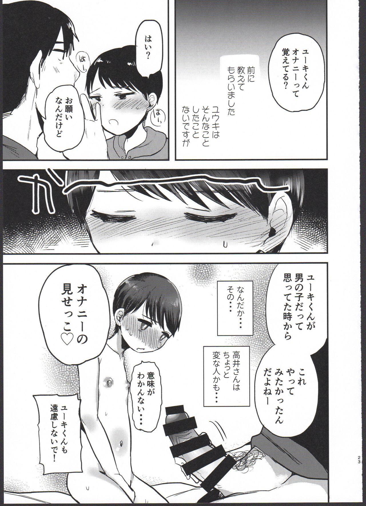 Yuuki Dou Mitemo Onnanoko desu yo ne!? 22