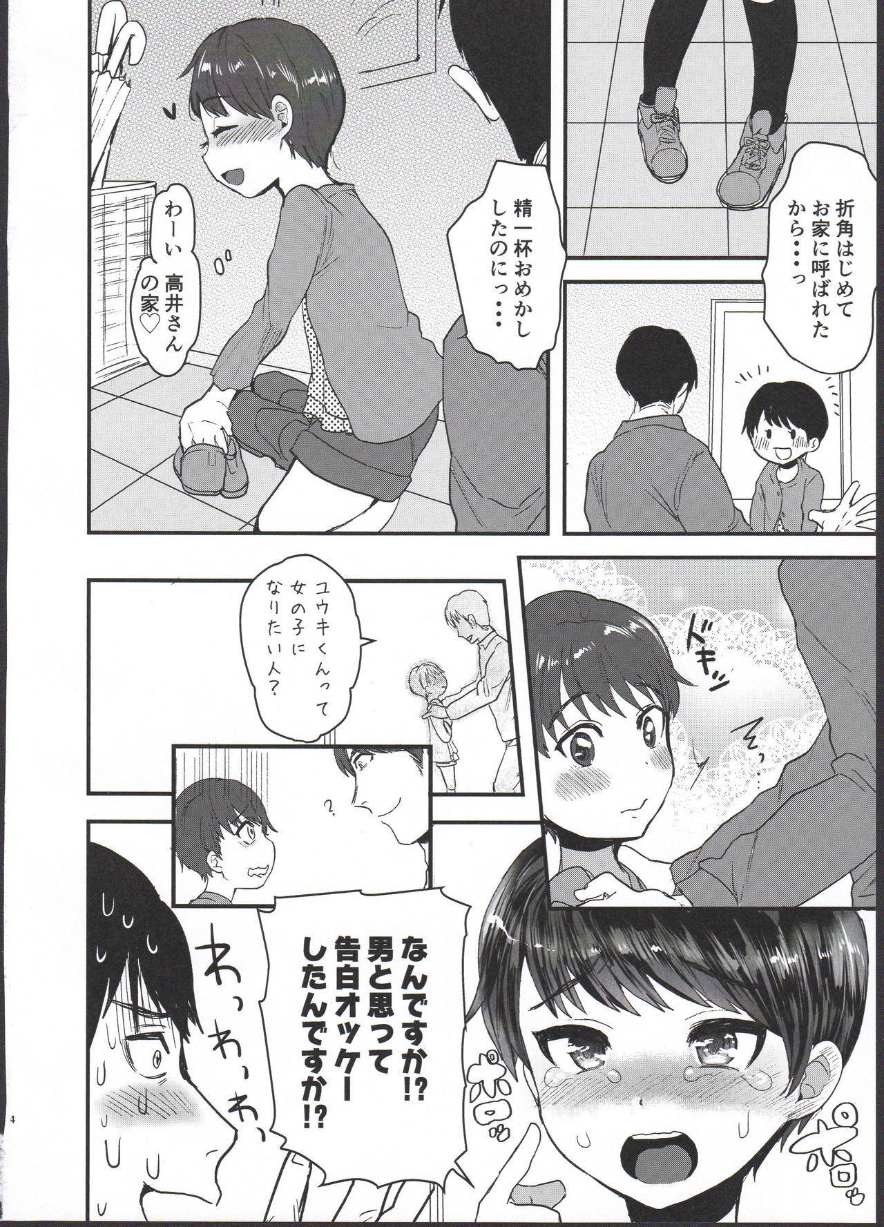 Yuuki Dou Mitemo Onnanoko desu yo ne!? 3