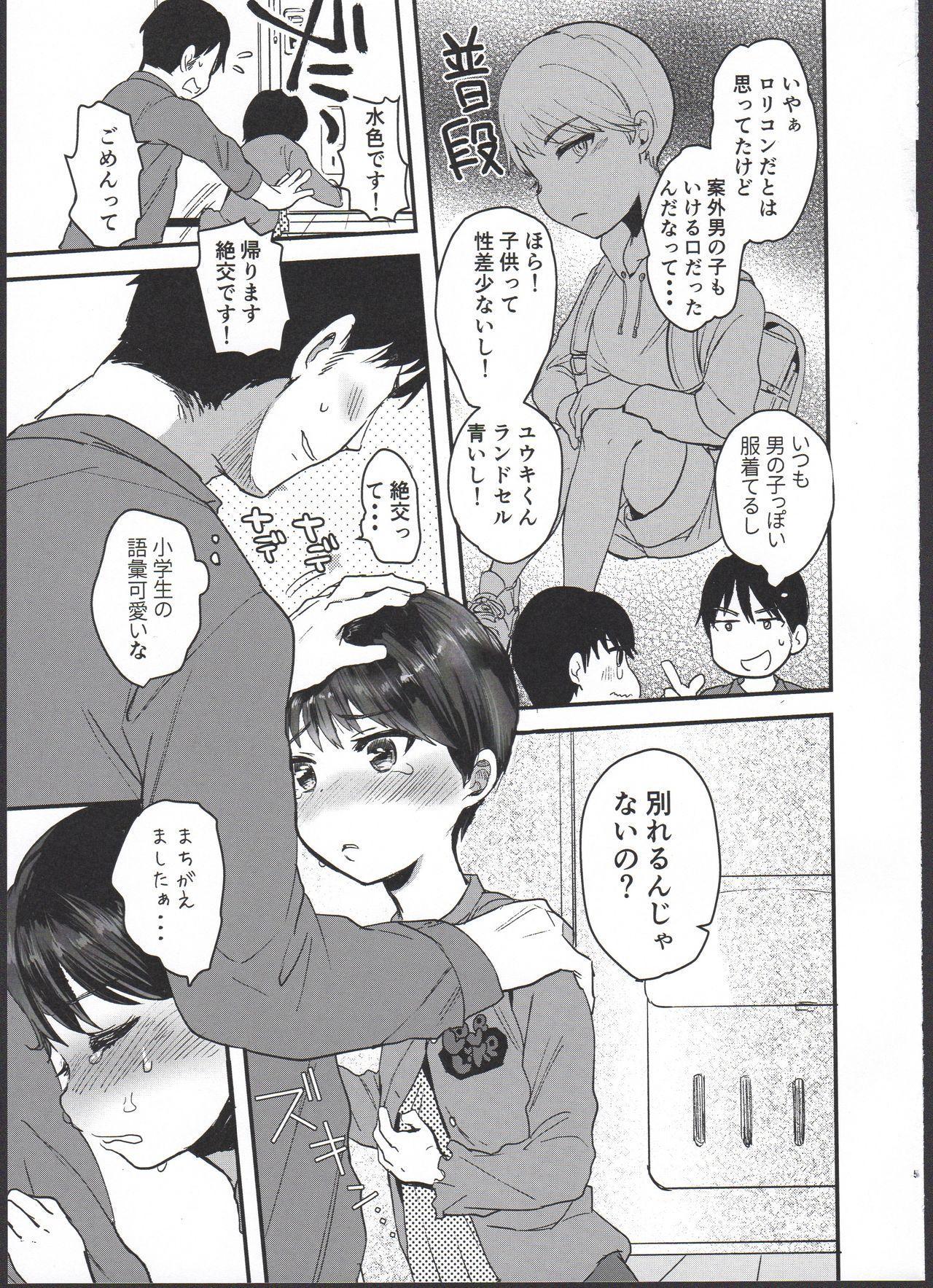 Yuuki Dou Mitemo Onnanoko desu yo ne!? 4
