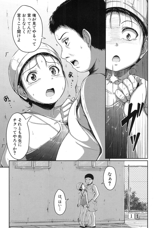 [Seito A] Oyogeru You ni Naritai na - I want to be able to swim. Ch. 1-2 [Digital] 10
