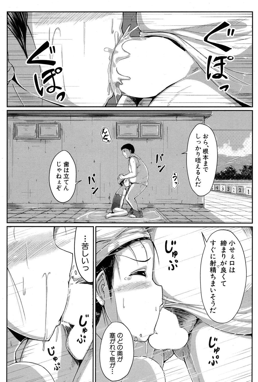 [Seito A] Oyogeru You ni Naritai na - I want to be able to swim. Ch. 1-2 [Digital] 19